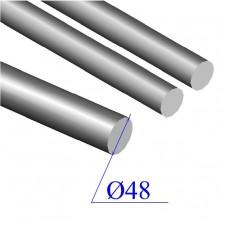 Круг 48 мм сталь 45