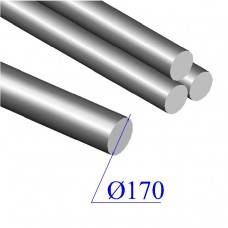 Круг диаметр 170 мм сталь 40Х
