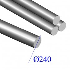 Круг диаметр 240 мм сталь 40Х
