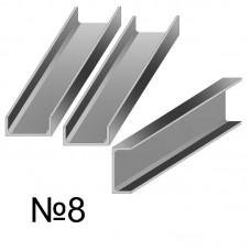 Швеллер 8