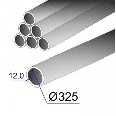 Труба бесшовная 325х12 сталь 20